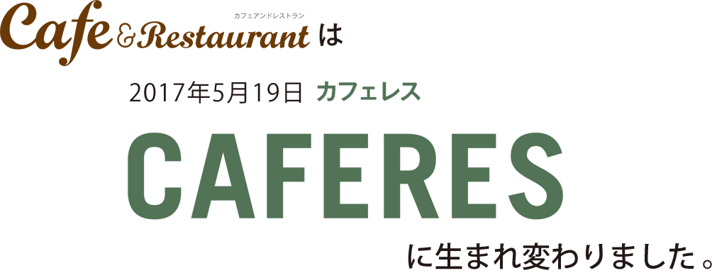 Cafe&Restaurantはcaferesに生まれ変わります