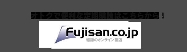 オトクで便利な定期購読 Fujisan