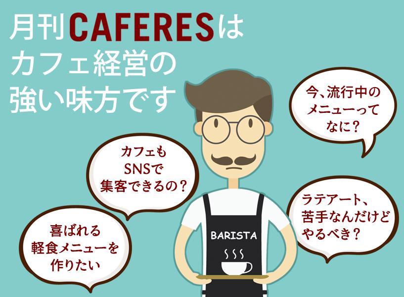 カフェレスはカフェ経営のよきパートナーです