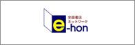 e-hon 全国書店ネットワーク