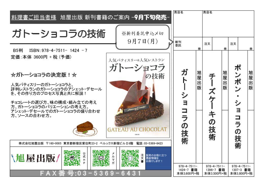チラシ『ガトーショコラの技術』のサムネイル