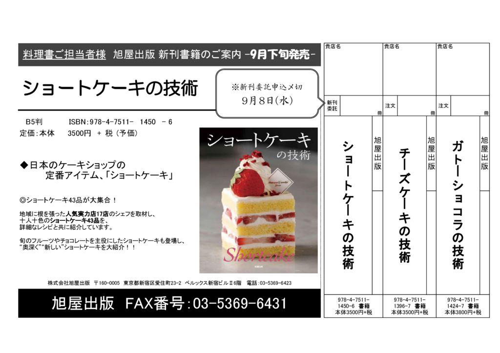 チラシ『ショートケーキの技術』のサムネイル