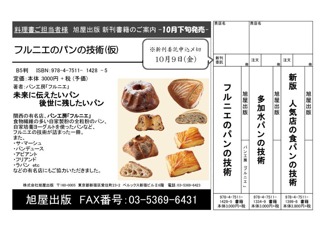 チラシ『フルニエのパンの技術』のサムネイル