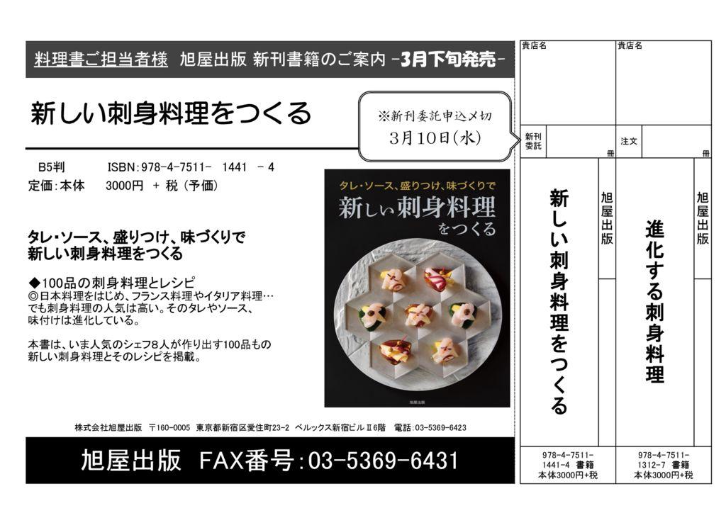 チラシ『新しい刺身料理をつくる』のサムネイル
