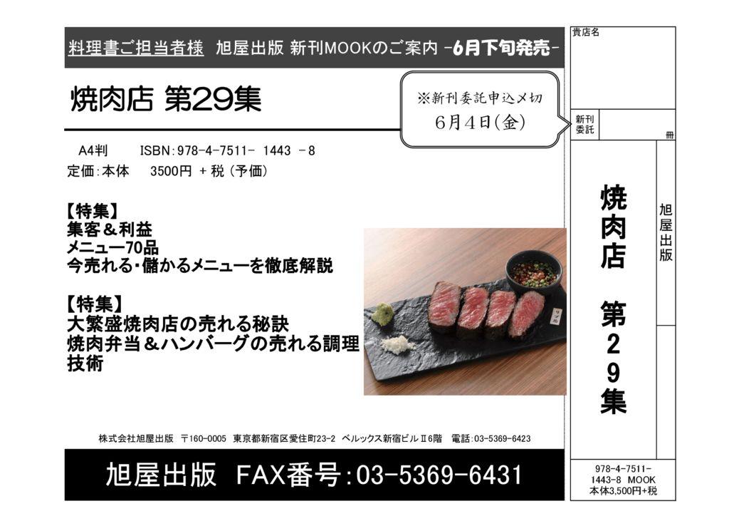 チラシ『焼肉店29集』のサムネイル