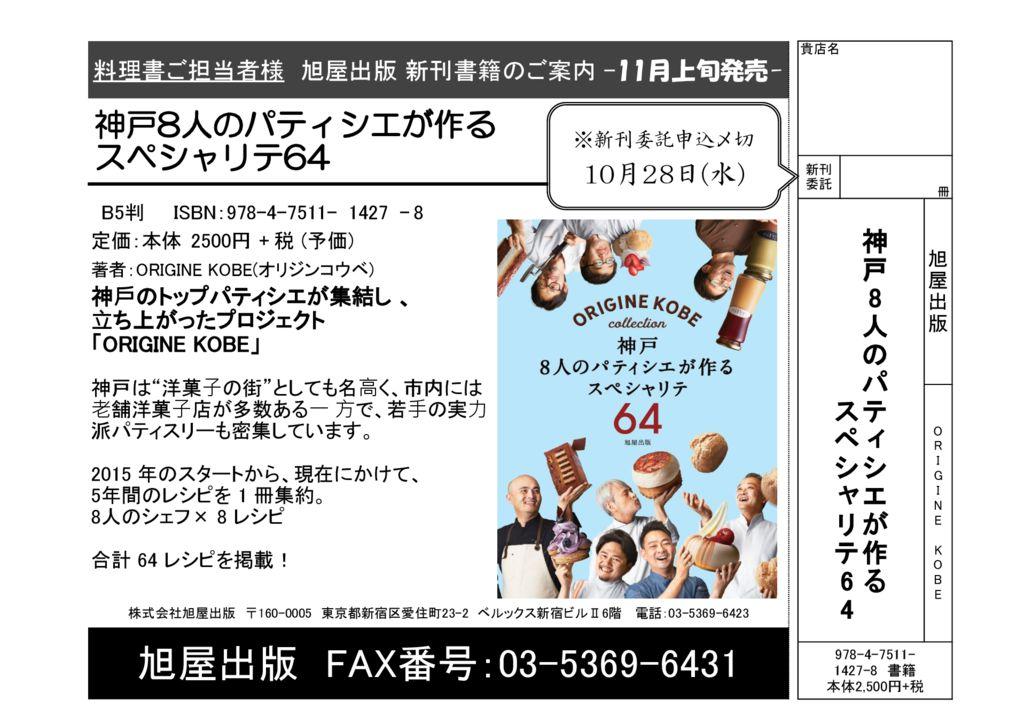 チラシ『神戸8人』のサムネイル