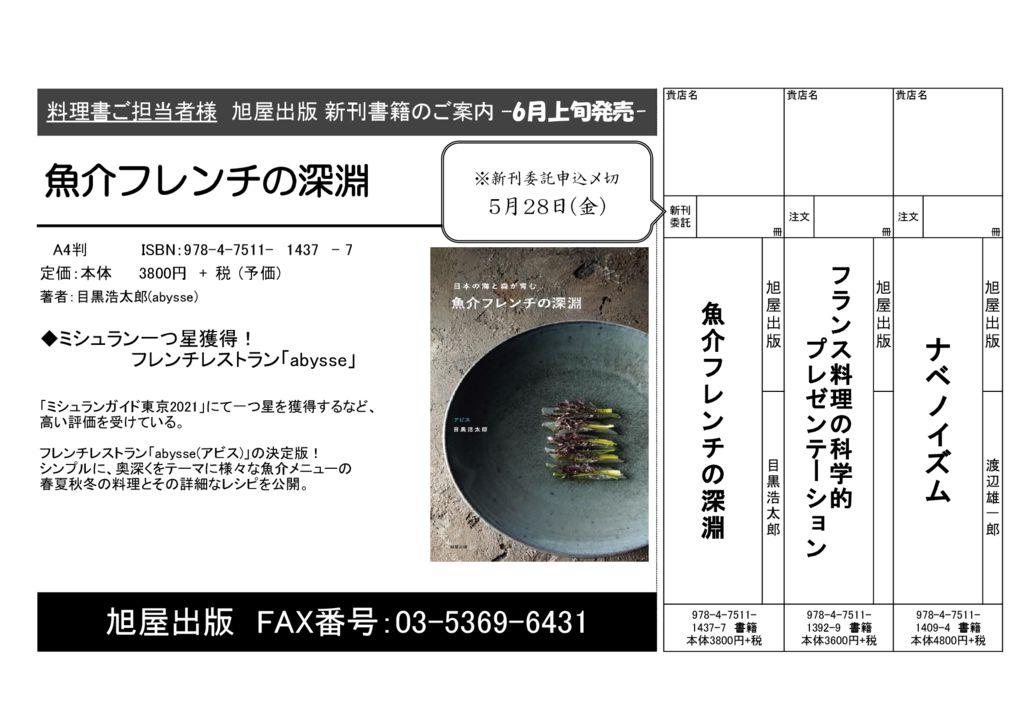 チラシ『魚介フレンチの深淵』のサムネイル
