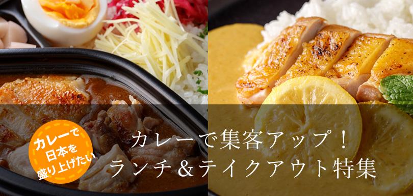 カレーで日本を盛り上げたい カレーで集客アップ! ランチ&テイクアウト特集