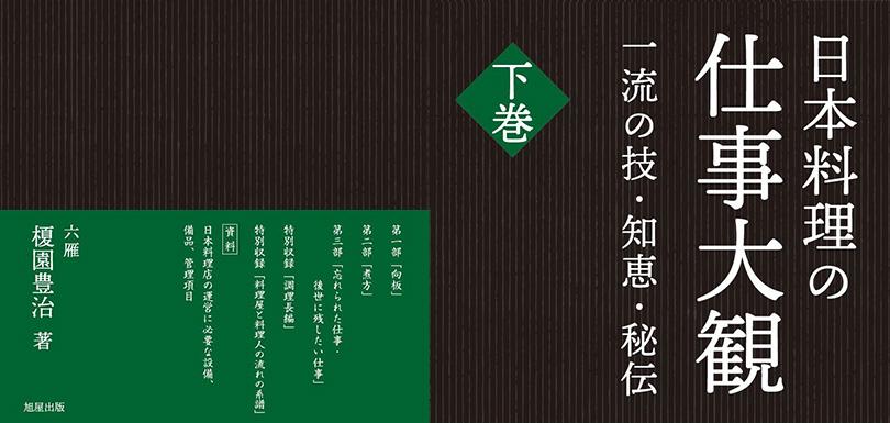 日本料理の仕事大観 下