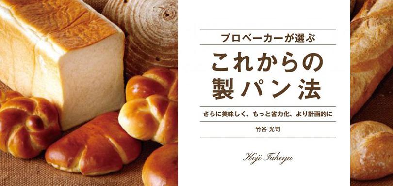 これからの製パン法