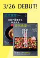 近代食堂電子書籍