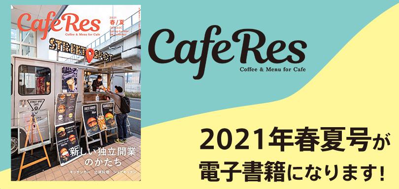 カフェレス 2021年春夏号が電子書籍になって登場!