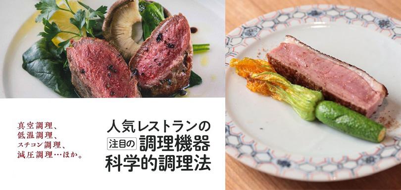 人気レストランの注目の調理機器・ 科学的調理法