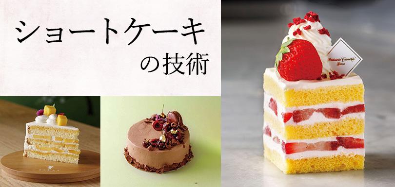 ショートケーキの技術