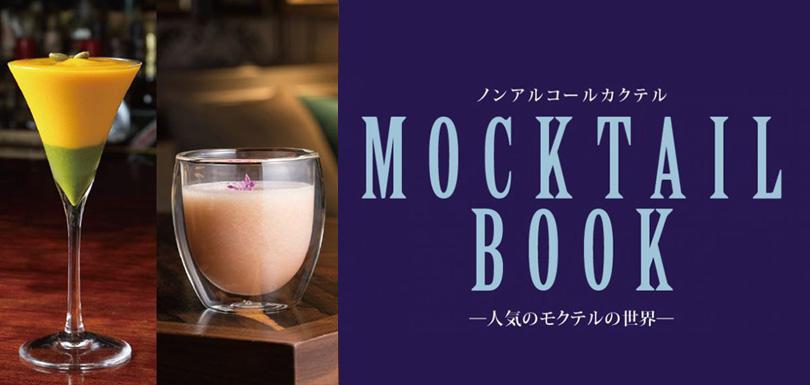 MOCKTAIL BOOK
