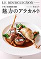 フランス料理の本領