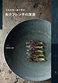 魚介フレンチの深淵