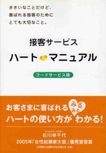 接客サービス ハートマニュアル フードサービス版