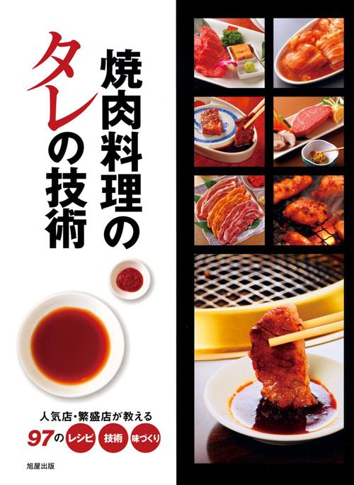 焼肉料理のタレの技術