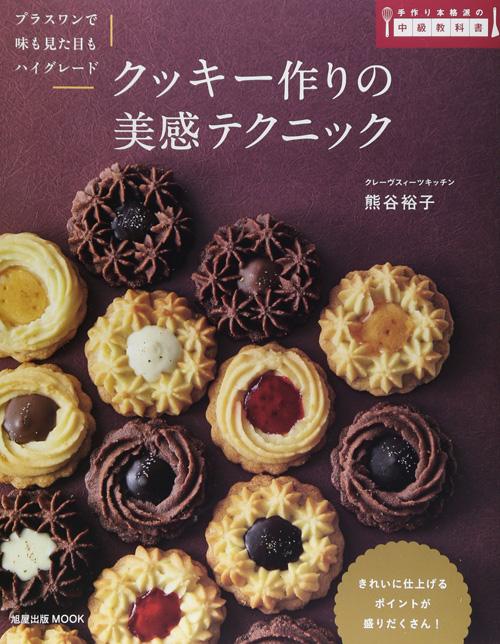 クッキー作りの美感テクニック