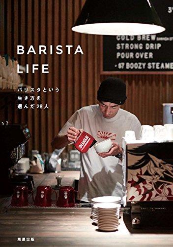 BARISTA LIFE バリスタライフ