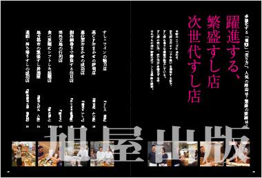 新版 すしの雑誌 第16集