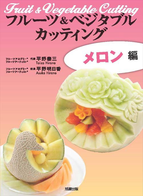 フルーツ&ベジタブルカッティング DVD メロン編