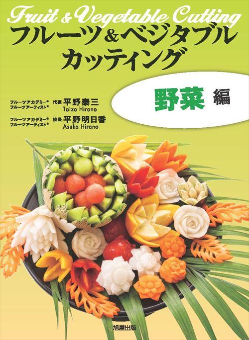 フルーツ&ベジタブルカッティング DVD 野菜編