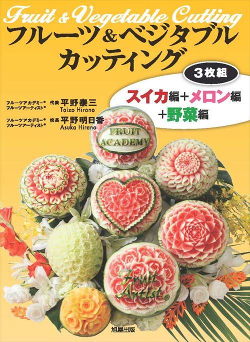 フルーツ&ベジタブルカッティング DVD 3枚組