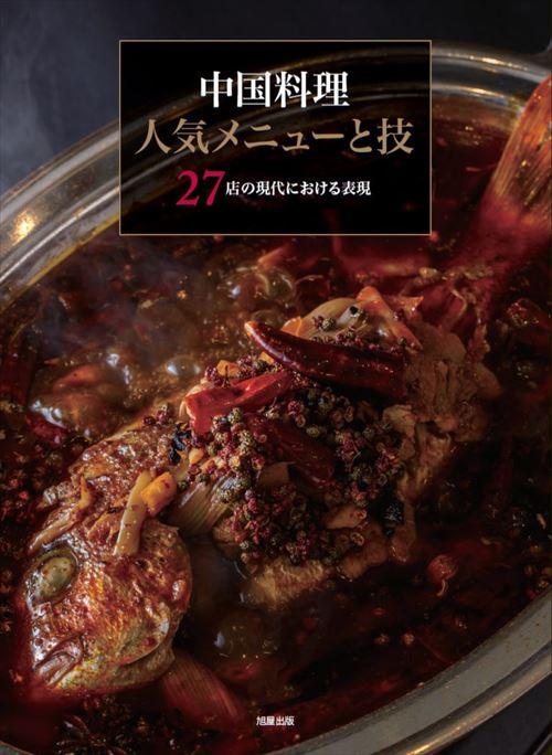 中国料理 人気メニューと技 27店の現代における表現