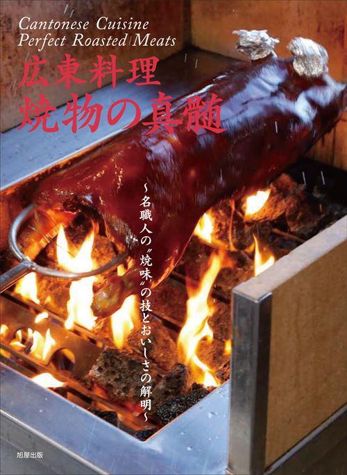 """広東料理 焼物の真髄 ~名職人の""""焼味""""の技とおいしさの解明~"""