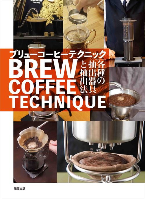 BREW COFFEE TECHNIQUE ブリューコーヒーテクニック 各種の抽出器具と抽出法