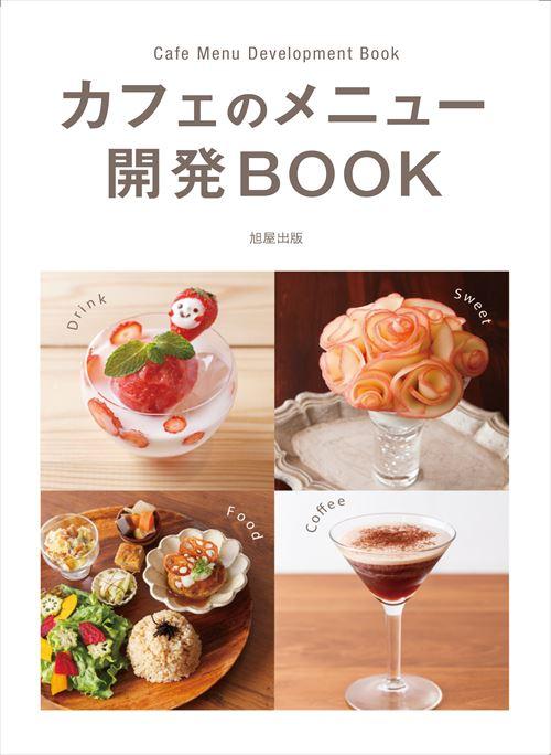カフェのメニュー 開発BOOK