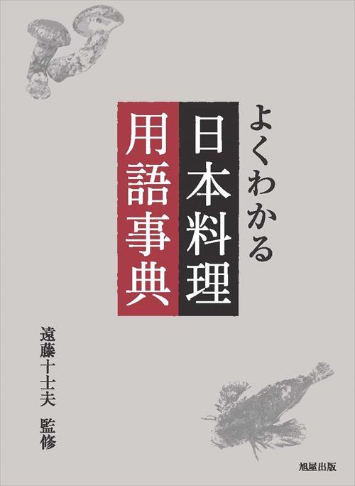 よくわかる 日本料理用語事典