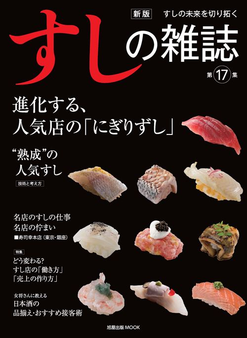 すしの雑誌 第17集