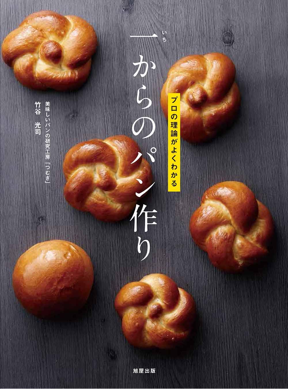 プロの理論がよくわかる 一からのパン作り