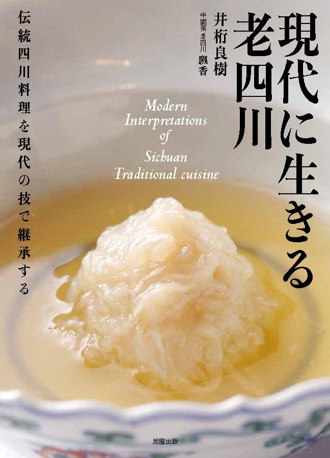 現代に生きる 老四川 伝統四川料理を現代の技で継承する