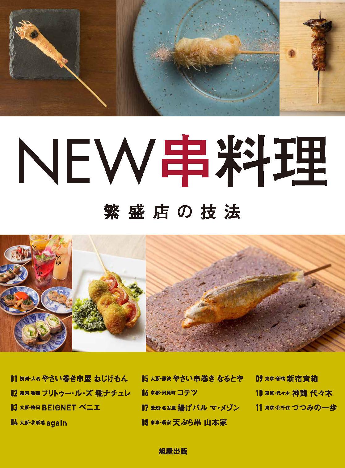 繁盛店の技法 NEW串料理