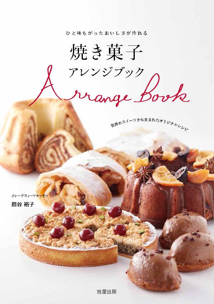 焼き菓子 アレンジブック
