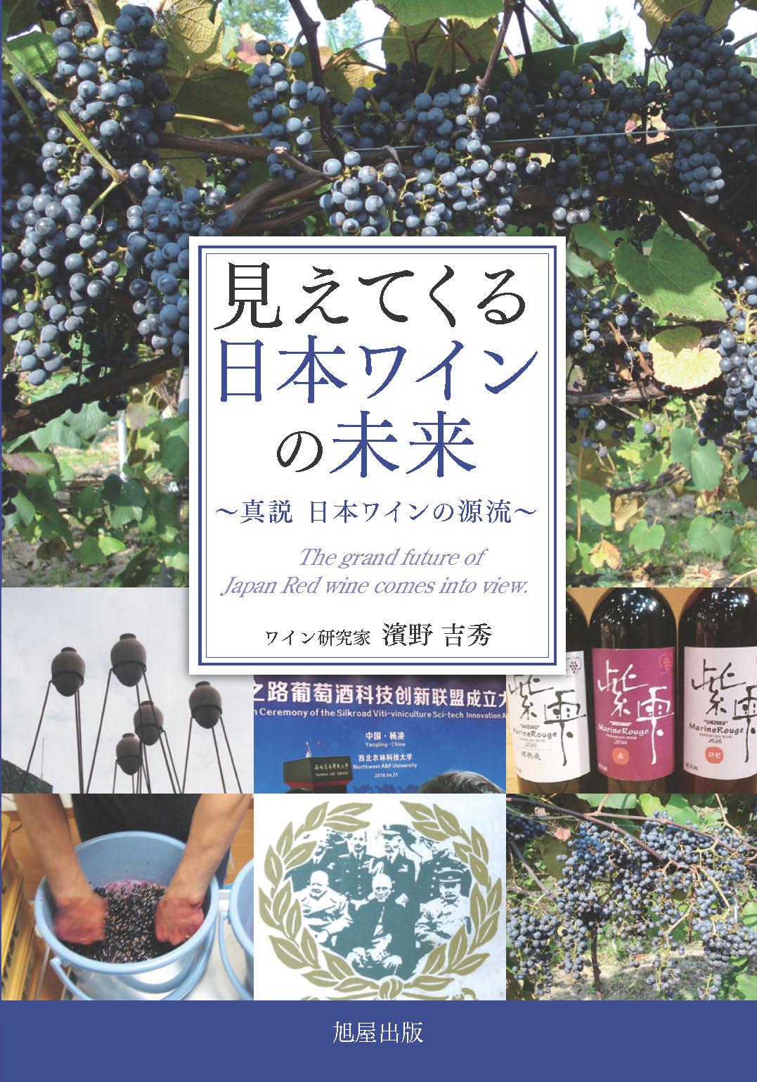 見えてくる 日本ワインの未来 ~真説 日本ワインの源流~