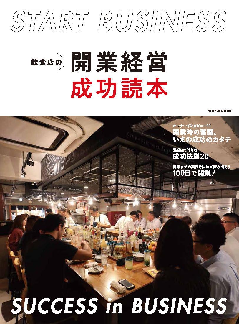 旭屋出版MOOK 飲食店の開業経営 成功読本
