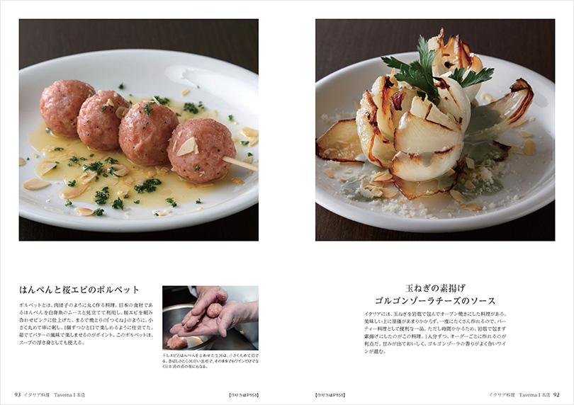 旭屋出版 小鉢・小皿の人気料理