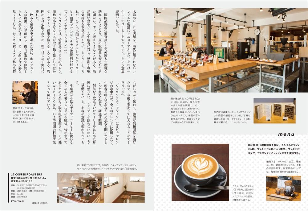 旭屋出版 コーヒーショップをつくる
