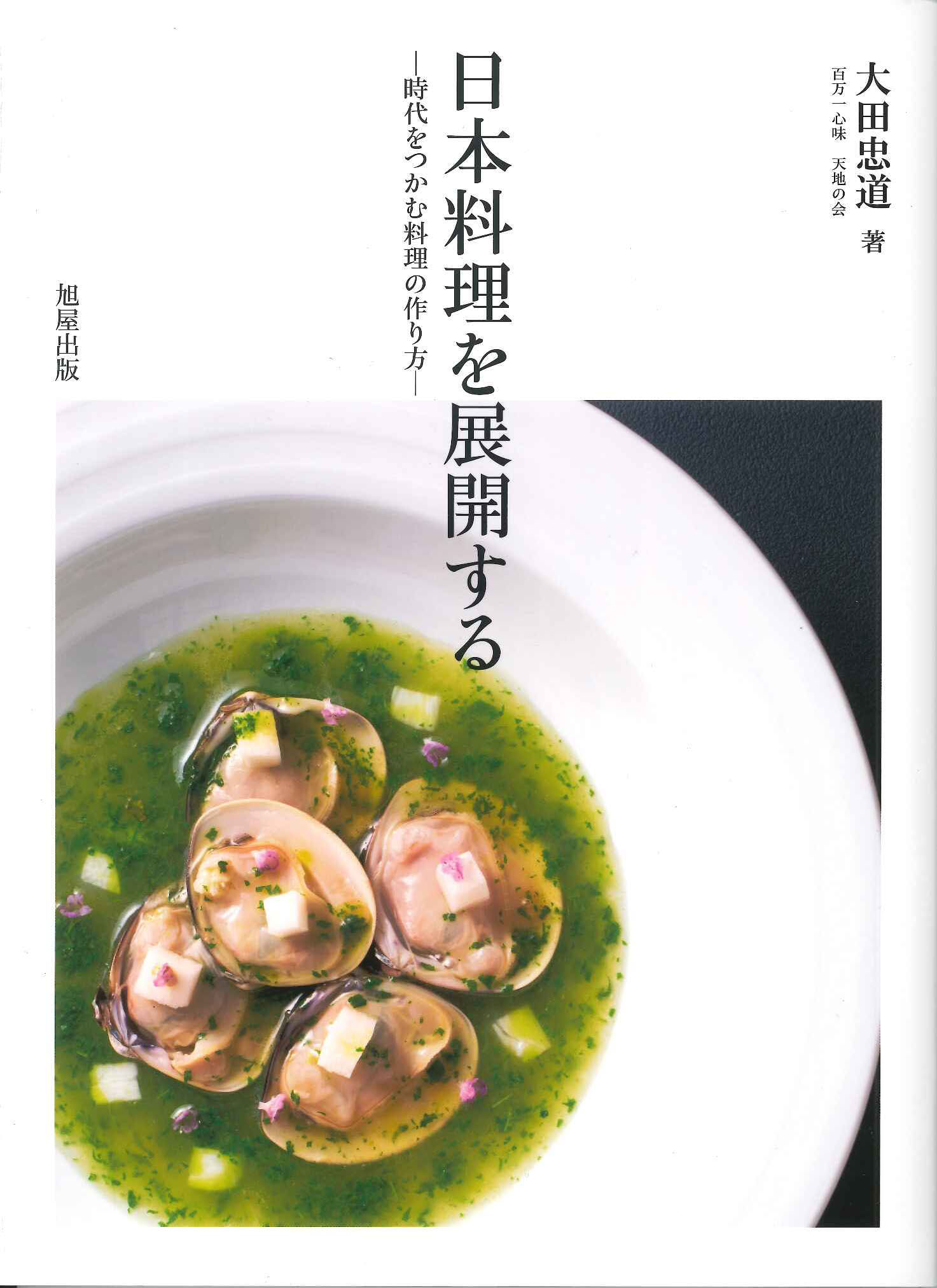 日本料理を展開する 時代をつかむ料理の作り方