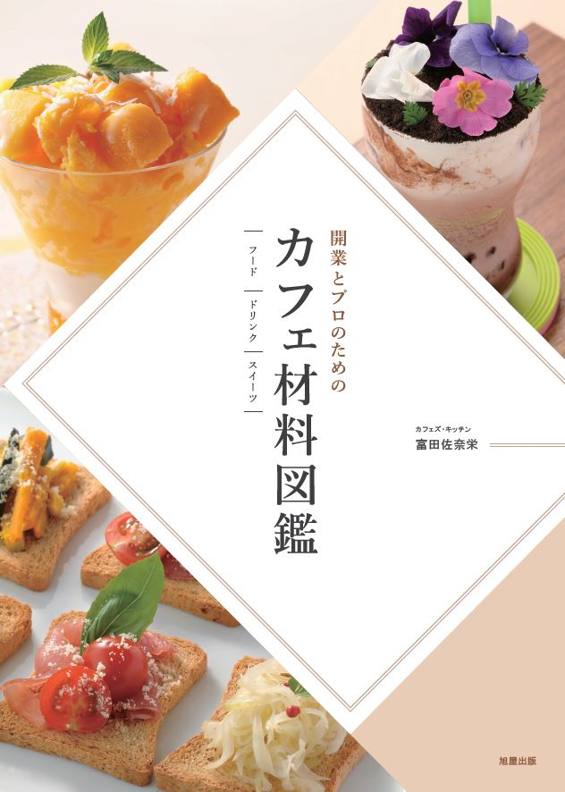 開業を目指すプロのための カフェ材料図鑑