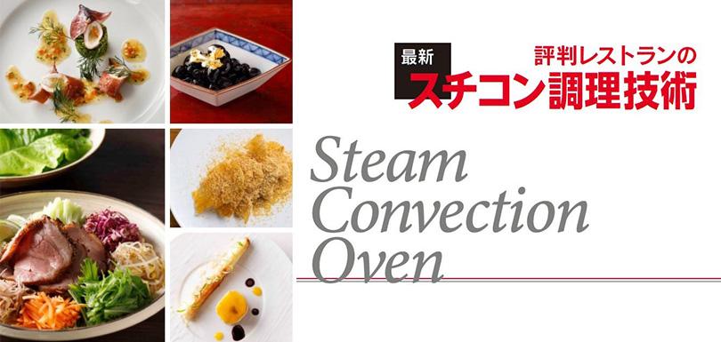 評判レストランの 最新スチコン調理技術