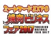 2017/01/18~19【焼肉ビジネスフェア 東京】  2017/02/07~08【焼肉ビジネスフェア 大阪】